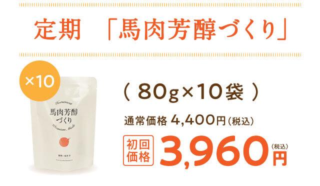定期「馬肉芳醇づくり」80g×10袋