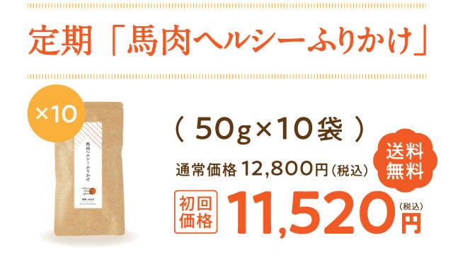 定期「馬肉ヘルシーふりかけ50g×10袋」