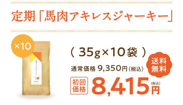 定期「馬肉アキレスジャーキー」35g×10袋
