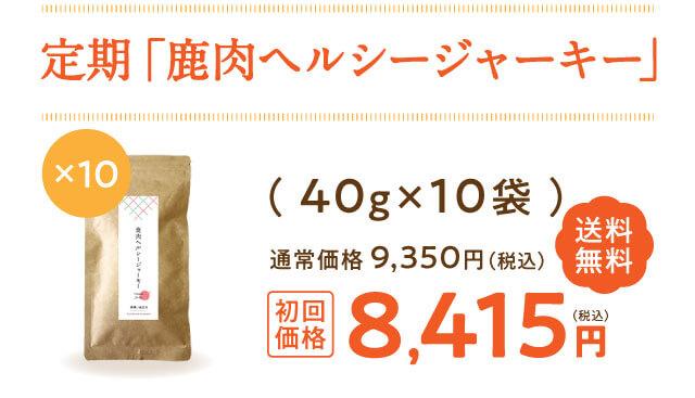 定期「鹿肉ヘルシージャーキー」40g×10袋