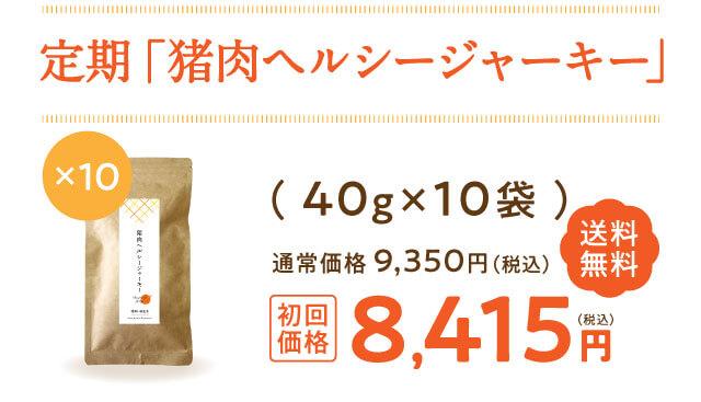 定期「猪肉ヘルシージャーキー」40g×10袋