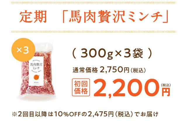 定期「馬肉贅沢ミンチ」300g×3袋