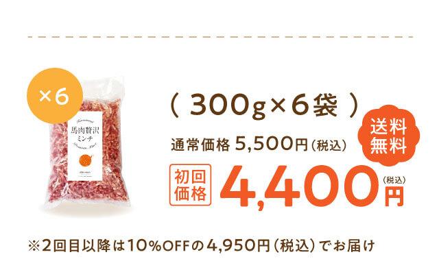 定期「馬肉贅沢ミンチ」300g×6袋