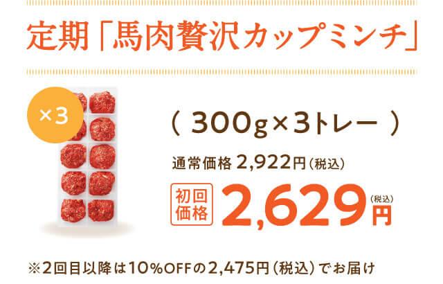定期「馬肉贅沢カップミンチ」300g×3トレー