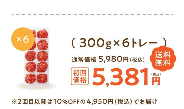 定期「馬肉贅沢カップミンチ」300g×6トレー