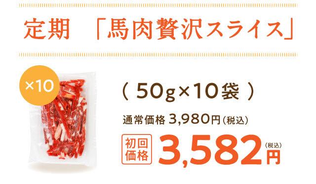 定期「馬肉贅沢スライス」50g×10袋