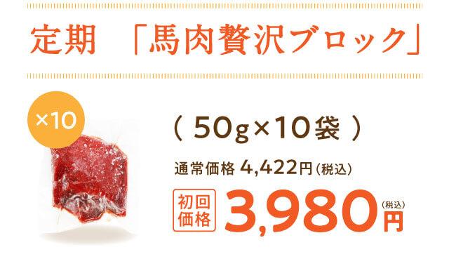 定期「馬肉贅沢ブロック」50g×10袋