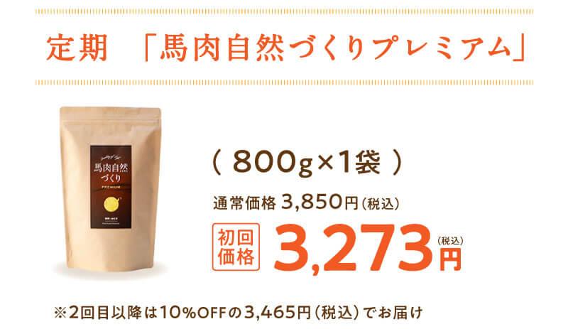 定期便「馬肉自然づくりプレミアム」800g×1袋